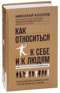 Как относиться к себе и людям, или практическая психология на каждый день, Николай Иванович Козлов