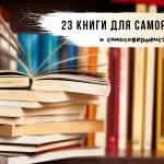 23 книги для саморазвития и самосовершенствования (личный опыт)
