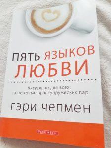 5 языков любви, Гэри Чепмен